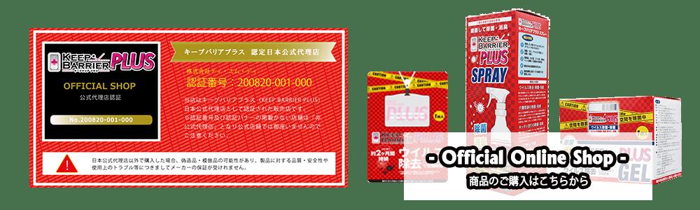 株式会社ティ・エム・ディオンラインショップ